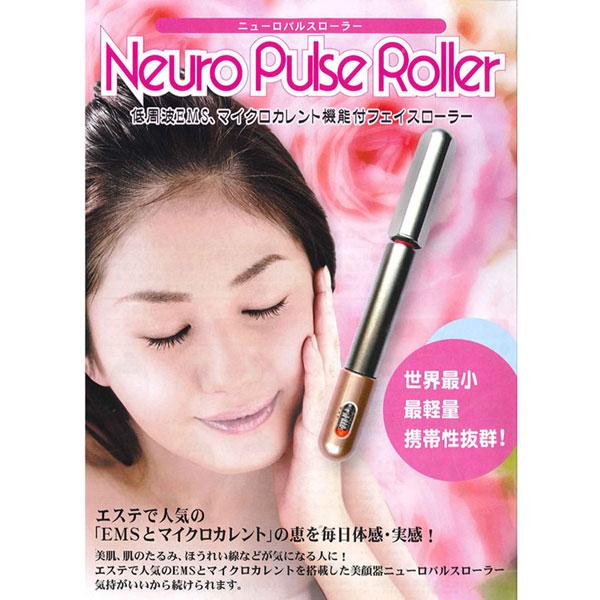複合機能美顔ローラー ニューロパルスローラー(日本製) ニューロパルスローラー/10点入り(代引き不可)【送料無料】