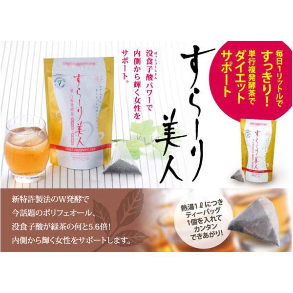 静岡茶を使った、新しいお茶の誕生。 単行複発酵茶 すらーり美人10袋入り /30点入り(5g×10P)(代引き不可)