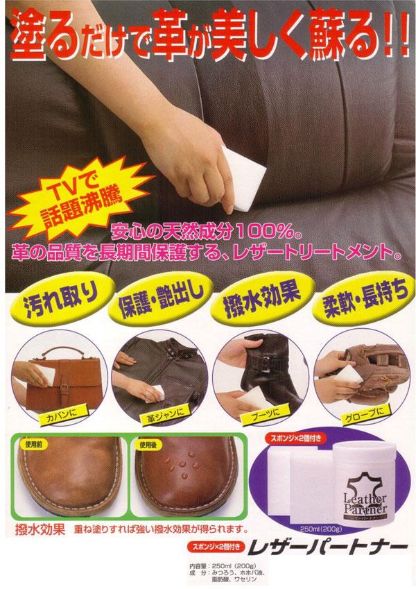 レザーパートナー250g(日本製) /48点入り(代引き不可)