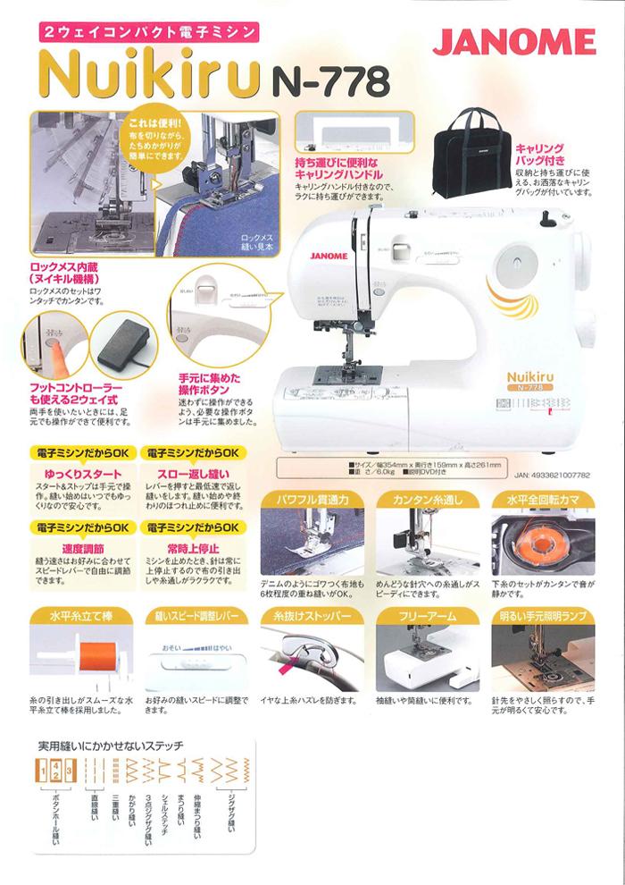 ジャノメ ミシン 電子ミシン N778(代引き不可)【送料無料】