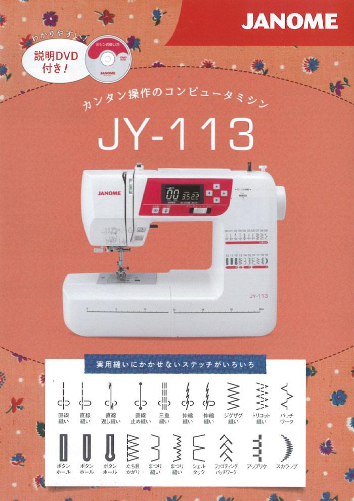 ジャノメ ミシン コンピューターミシン JY-113(代引き不可)【送料無料】