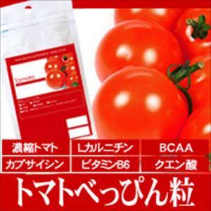 トマトべっぴん粒(日本製) トマトべっぴん茶/50点入り(代引き不可)【送料無料】【S1】