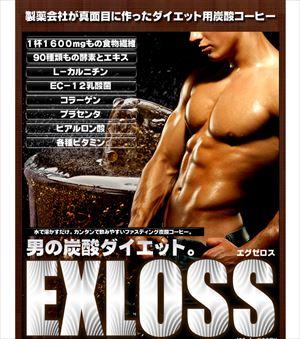 EXLOSS エグゼロス(日本製) EXLOSS エグゼロス/50点入り(代引き不可)【送料無料】