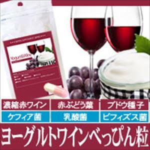 ヨーグルトワインべっぴん粒(日本製) ヨーグルトワインべっぴん粒/50点入り(代引き不可)【送料無料】【S1】