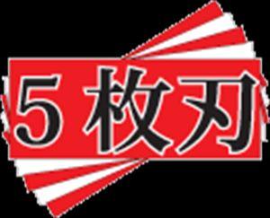 イージーシュレッダー5枚刃 /96点入り(代引き不可)【送料無料】