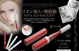 ION FACE ROLLER(イオンフェイスローラー) ワインレッド/24点入り(代引き不可)【送料無料】