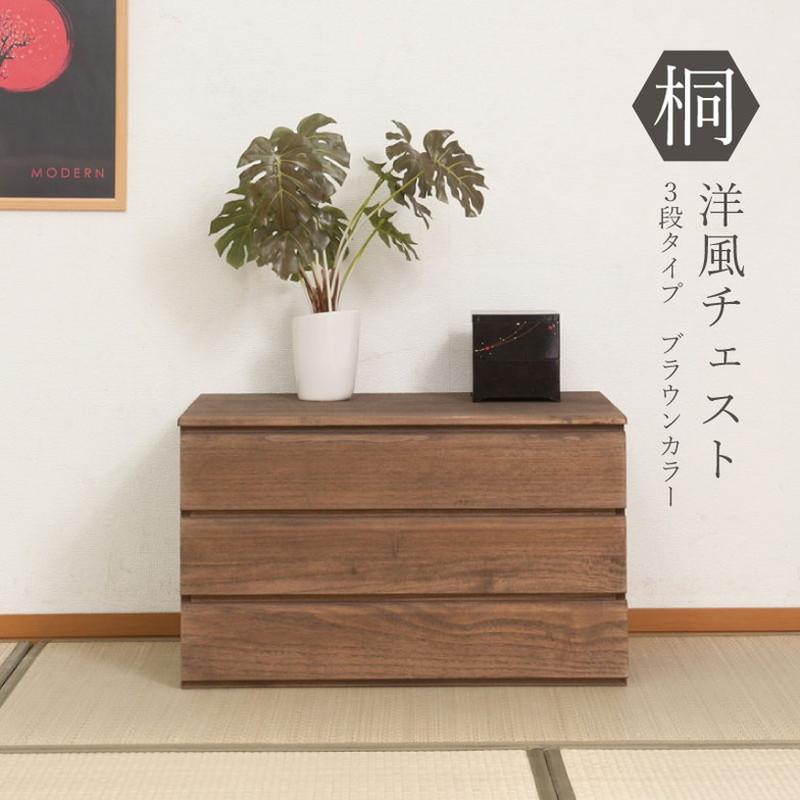 日本製 完成品 桐 洋風 チェスト タンス たんす 国産 幅71cm 3段 三段 ブラウン 茶系 茶色(代引不可)【送料無料】