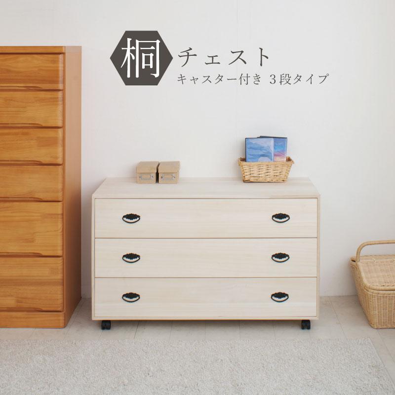 和の趣 キャスター付き桐箪笥 3段 和風 桐 天然木 チェスト たんす キャスター付き 日本製(代引不可)【送料無料】