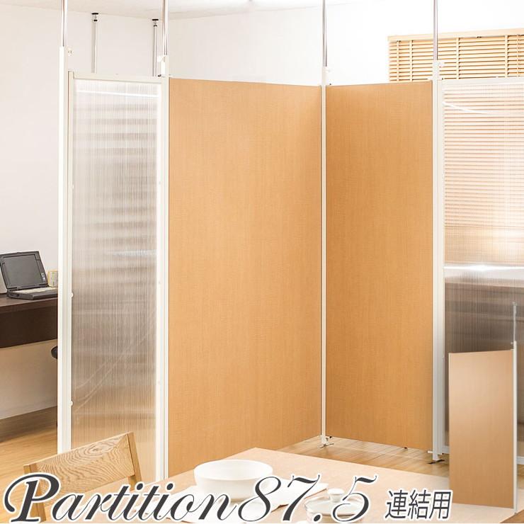 日本製 つっぱり パーテーション 幅87.5cm 連結用 ナチュラル 会議室 オフィス 会社 事務所(代引不可)【送料無料】