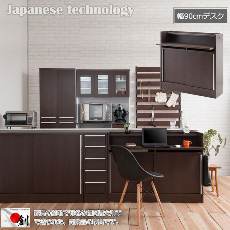 日本製 カウンター下 収納 キッチン収納 幅90 デスク ダークブラウン 国産(代引不可)【送料無料】