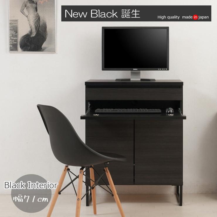 日本製 スクエアキャビネット 幅71 ブラック 黒 国産 デスクタイプ 机 シンプル おしゃれ 男前家具(代引不可)【送料無料】