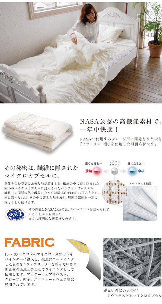 无效的最后国产日本制造肌肤盖被双熟睡冷冰冰的kurukuruketto凉爽感冷感觉Outlast