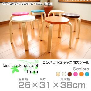 木製 国産品 スツール 激安特価品 キッズ チェア 木製キッズスタッキングスツール Pieni ピエニ 代引き不可