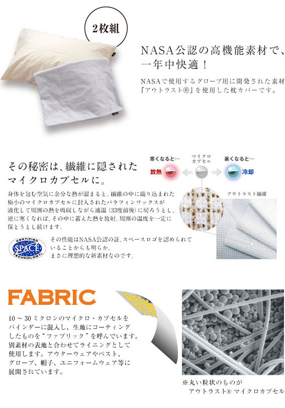 无效的最后国产日本制造枕套2张组熟睡冷冰冰的酷的Outlast