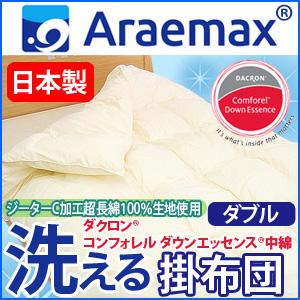 【日本製】 ジーターC超長綿100% 側生地 ダクロン (R) コンフォレルダウンエッセンス (R) 中綿使用 洗える掛布団 ダブルサイズ【送料無料】