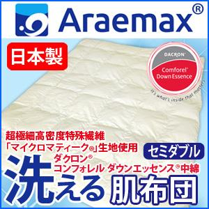 【日本製】 マイクロマティーク (R) 側生地 ダクロン (R) コンフォレルダウンエッセンス (R) 中綿使用 洗える肌布団 セミダブルサイズ【送料無料】