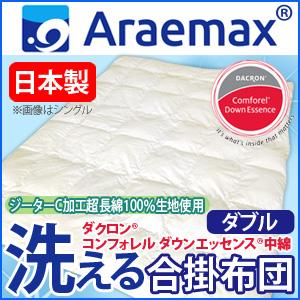 【日本製】 ジーターC超長綿100% 側生地 ダクロン (R) コンフォレルダウンエッセンス (R) 中綿使用 洗える合掛布団 クイーンサイズ【送料無料】