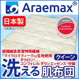 【日本製】 マイクロマティーク (R) 側生地 ダクロン (R) コンフォレルダウンエッセンス (R) 中綿使用 洗える肌布団 クイーンサイズ【送料無料】