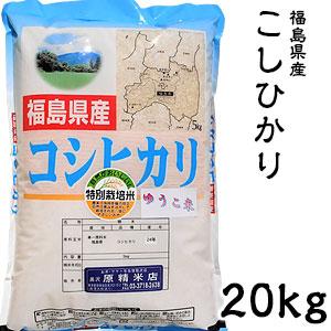 米 日本米 Aランク 30年度産 福島県産 こしひかり 20kg ご注文をいただいてから精米します。【精米無料】【特別栽培米】【新米】【コシヒカリ】(代引き不可)