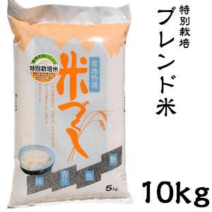 米 日本米 令和元年度産 北海道産 ゆめぴりか 60% & 福井県産 ミルキークイーン 40% ブレンド米 10kg ご注文をいただいてから精米します。【精米無料】【特別栽培米】【こしひかり】【新米】(代引き不可)【S1】