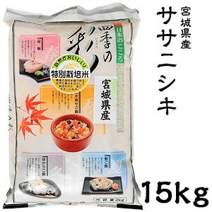 米 日本米 令和元年度産 宮城県産 ササニシキ 15kg ご注文をいただいてから精米します。【精米無料】【特別栽培米】【ささにしき】【新米】(代引き不可)【S1】