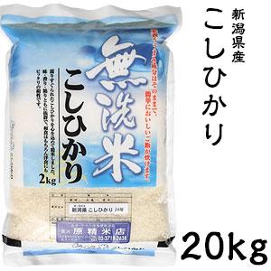 米 日本米 30年度産 新潟県産 コシヒカリ BG精米製法 無洗米 20kg ご注文をいただいてから精米します。【精米無料】【特別栽培米】【こしひかり】【新米】(代引き不可)