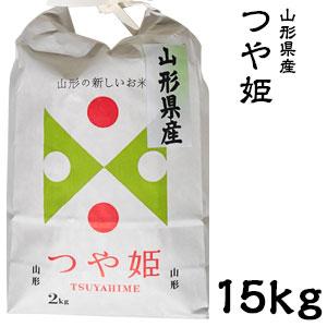 米 日本米 令和元年度産 山形県産 つや姫 15kg ご注文をいただいてから精米します。【精米無料】【特別栽培米】【新米】(代引き不可)【S1】