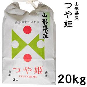 米 日本米 令和元年度産 山形県産 つや姫 20kg ご注文をいただいてから精米します。【精米無料】【特別栽培米】【新米】(代引き不可)【S1】