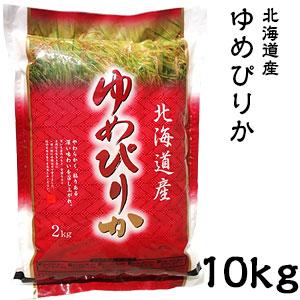 米 日本米 特Aランク 令和元年度産 北海道産 ゆめぴりか 10kg ご注文をいただいてから精米します。【精米無料】【特別栽培米】【北海道米】【新米】(代引き不可)【S1】