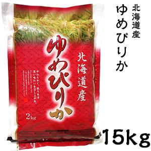 米 日本米 特Aランク 令和元年度産 北海道産 ゆめぴりか 15kg ご注文をいただいてから精米します。【精米無料】【特別栽培米】【北海道米】【新米】(代引き不可)【S1】
