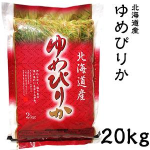 米 日本米 特Aランク 30年度産 北海道産 ゆめぴりか 20kg ご注文をいただいてから精米します。【精米無料】【特別栽培米】【北海道米】【新米】(代引き不可)