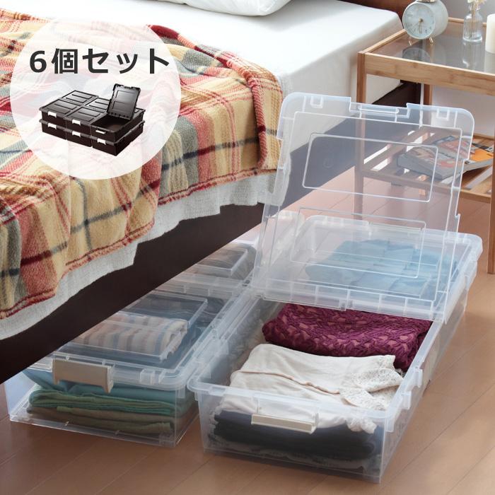 【日本製】 ベッド下収納ボックス 6個組(代引不可)【送料無料】