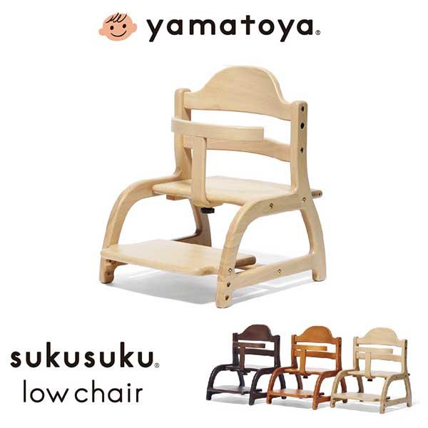 大和屋 Yamatoya sukusuku すくすくローチェア 木製 ナチュラル ライトブラウン ダークブラウン 転落防止 姿勢サポート(代引不可)