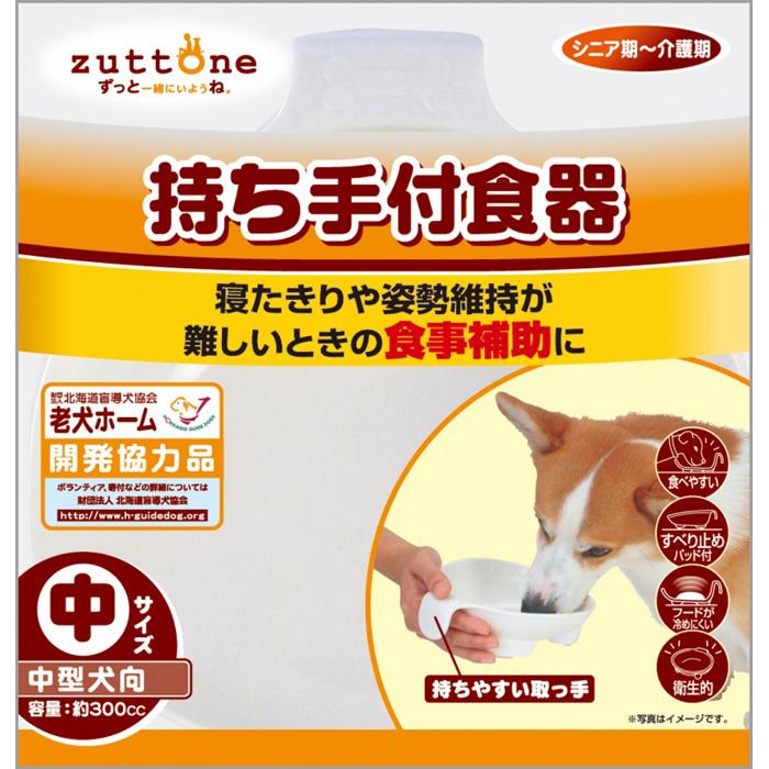 ペディオ 老犬介護用 持ち手付食器 中【S1】