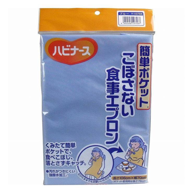 送料無料 6個セット ピジョン お気に入 こぼさない食事エプロン 簡単ポケット ブルー ギフ_包装