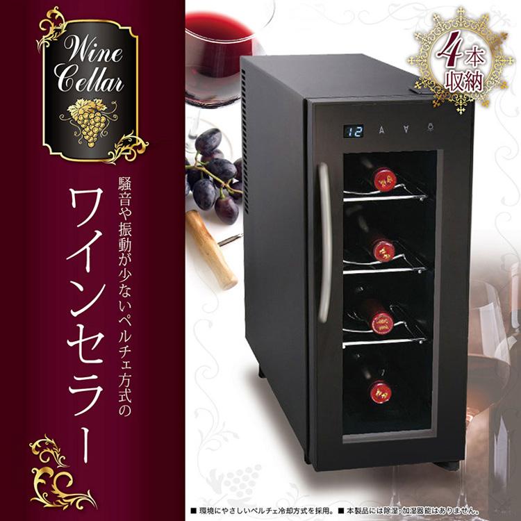 D-S ワインセラー 4本収納 KK-00410【送料無料】
