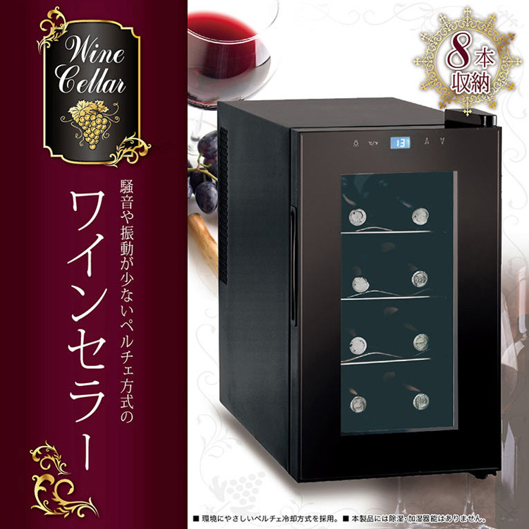 D-S ワインセラー 8本収納 KK-00412【送料無料】