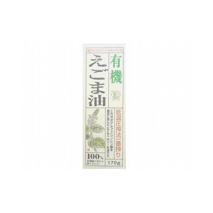 【まとめ買い】 紅花 有機えごま油 170g x12個セット まとめ セット まとめ売り セット売り 業務用(代引不可)【送料無料】【S1】