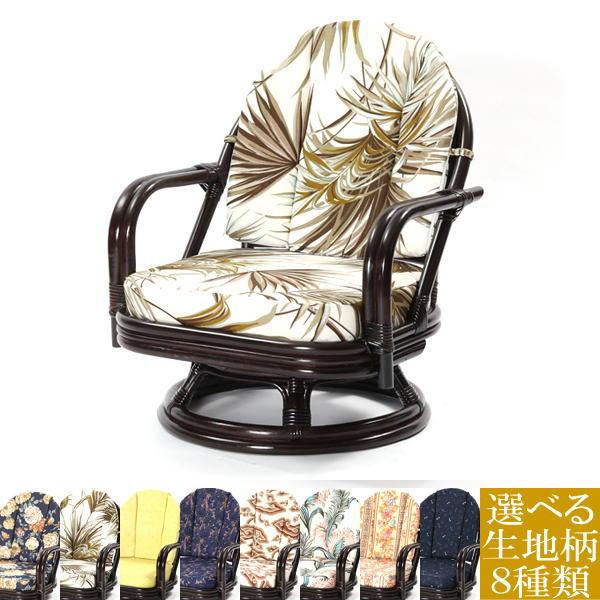 ラタン 回転座椅子ミドルタイプ+座面&背もたれクッションセット(プリント) CB(ダークブラウン) 籐 チェア 選べるクッション 和室 アジアン(代引不可)【送料無料】