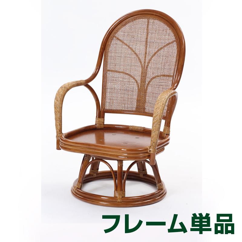 ラタン ハイバック回転座椅子 籐家具 チェア ハイバック ハイタイプ ブラウン 選べるクッション 和室 縁側 アジアン 和風(代引不可)【送料無料】
