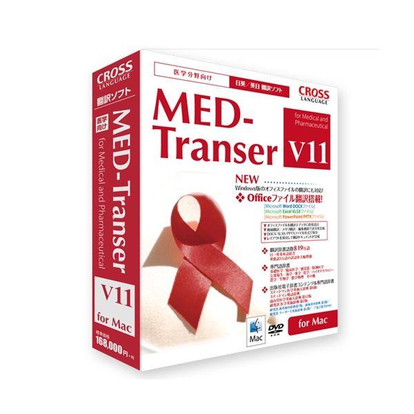 クロスランゲージ MED-Transer V11 for Mac 11412-01(代引不可)