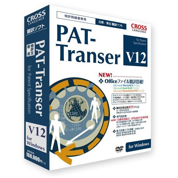 クロスランゲージ PAT-Transer V12 11458-01(代引不可)