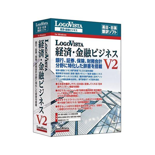 ロゴヴィスタ LogoVista 経済・金融ビジネス V2 LVEFBX16WV0(代引不可)