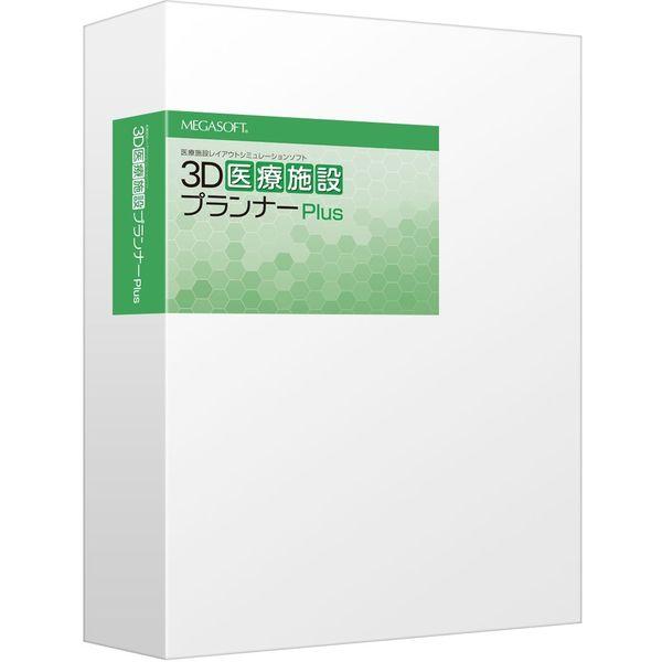 メガソフト 3D医療施設プランナー Plus(代引不可)【送料無料】