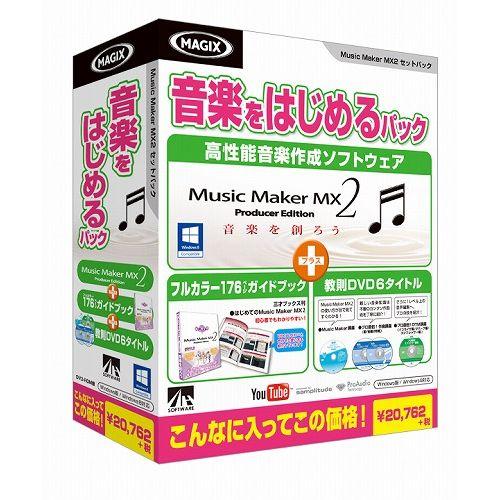 AHS Music Maker MX2 音楽をはじめるパック SAHS-40875(代引不可)