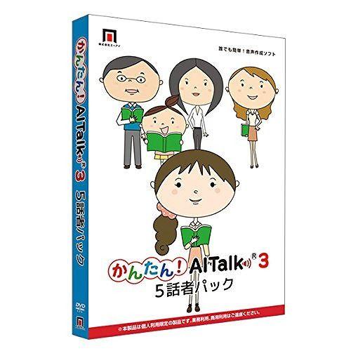 AHS かんたん!AITalk 3 -5話者パック- SAHS-40988(代引不可)