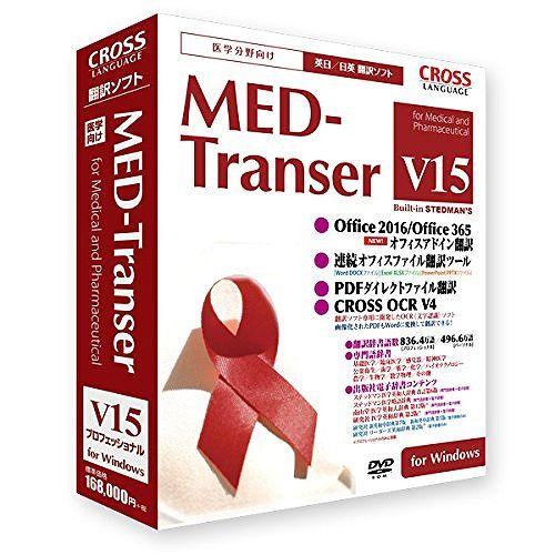クロスランゲージ MED-Transer V15 プロフェッショナル for Windows 11593-01(代引不可)