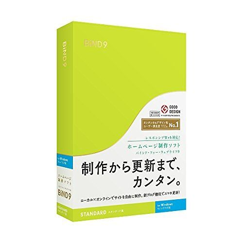 デジタルステージ BiND for WebLiFE 9 スタンダード Windows版 DSP-03402()