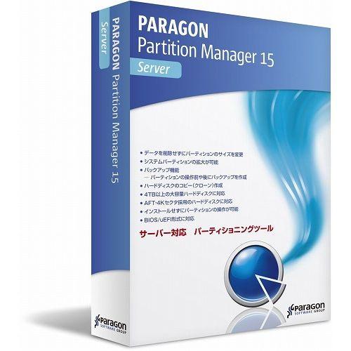 パラゴンソフトウェア Paragon Partition Manager 15 Server PSF01(代引不可)