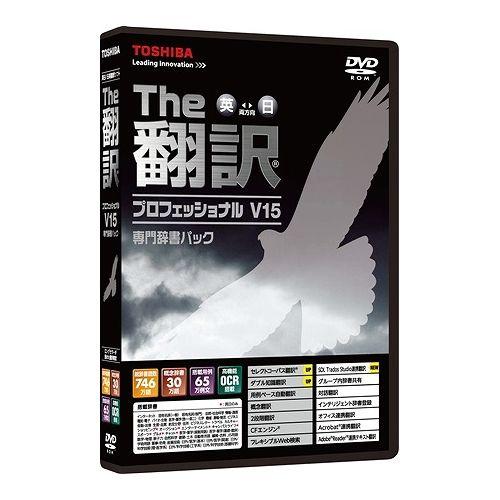 東芝ソリューション The翻訳プロフェッショナルV15 専門辞書パック M3885CXW(代引不可)